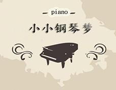 小小钢琴梦
